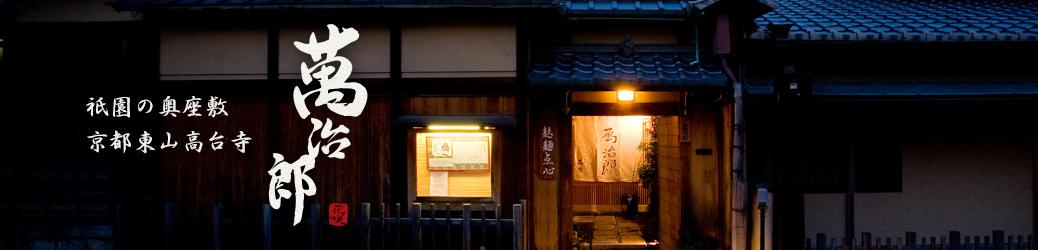 京料理 萬治郎のブログ