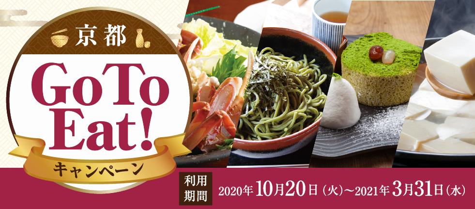 京都Go To Eat!キャンペーン
